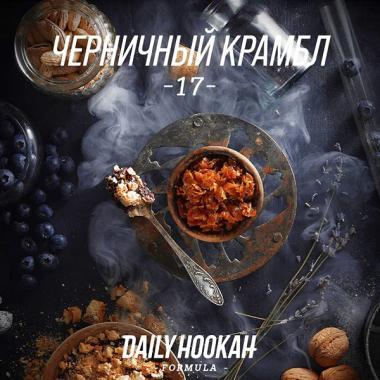 Табак Daily Hookah ЧЕРНИЧНЫЙ КРАМБЛ 250 гр