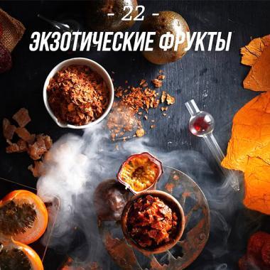 Табак Daily Hookah ЭКЗОТИЧЕСКИЕ ФРУКТЫ 250 гр
