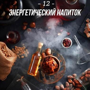 Табак Daily Hookah ЭНЕРГЕТИЧЕСКИЙ НАПИТОК 250 гр