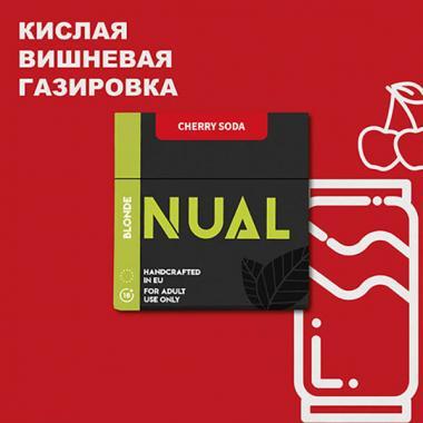Табак Nual Cherry Soda (Вишневая Газировка) 200 гр