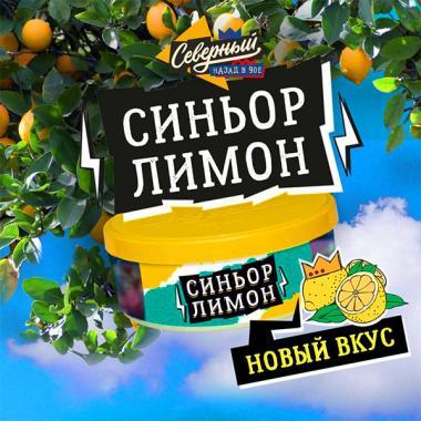 Табак Северный Синьйор Лимон 100 гр