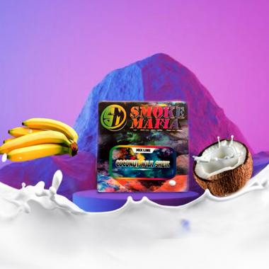 Табак Smoke Mafia Mix Line Coconut Milk Sheik (Кокос Молоко Банан) 60 гр